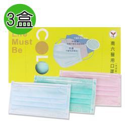 南六 成人醫療用雙鋼印平面口罩50入(藍/粉/綠隨機)x3盒