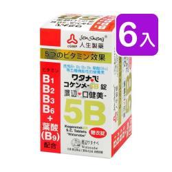 人生製藥渡邊 口健美5B糖衣錠 120粒裝 (6入)