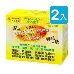 人生製藥渡邊 元氣能量C發泡顆粒 10g*20包/盒 (2入)
