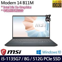 MSI微星 Modern 14 B11M-033TW 創作者筆電 14吋/i5-1135G7/8G/PCIe 512G SSD/Intel Iris/W10