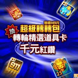 《滿貫大亨-超級轉轉包》