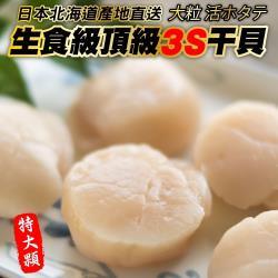 海肉管家-日本北海道3S生食級干貝 (30顆)