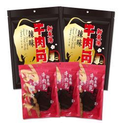 【新東陽】大包牛肉角與小包牛肉乾涮嘴辣味組合_共5包(210g*2+100g*3)