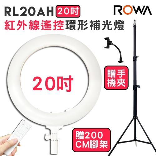 ROWA樂華RL-20AH