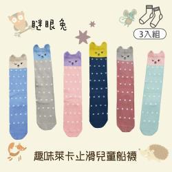 【DR.WOW】(3入組) 趣味萊卡兒童止滑長襪-瞇眼兔