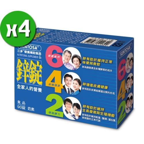 【三多生技】鋅錠x4盒(90錠/盒)_限量優惠售完為止/