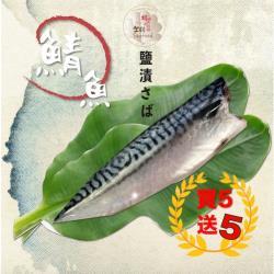 胡媽媽灶腳 超厚特大薄鹽鯖魚10片組