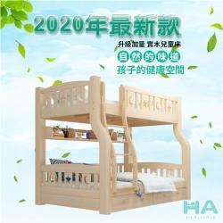 【HA Baby】2020最新款 兒童雙層床 爬梯款-100床型 原木裸床版(上下鋪床架、成長床 、台灣製)