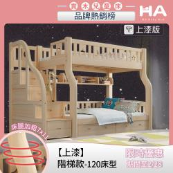 【HA Baby】2020最新款 兒童雙層床 階梯款-120床型 升級上漆版(上下舖、上下床架、成長床、台灣製)