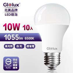 【Glolux】北美品牌 10W 高亮度LED燈泡 白光(10入)