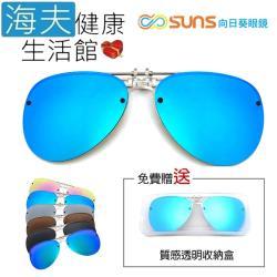 海夫健康生活館 SUNS 向日葵眼鏡 高韌性 羽毛輕量 偏光夾片 近視族專用 冰水藍(8308-4)