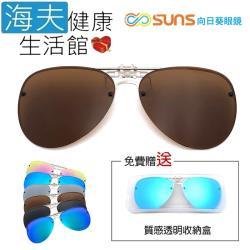 海夫健康生活館 SUNS 向日葵眼鏡 高韌性 羽毛輕量 偏光夾片 近視族專用 茶色(8308-3)