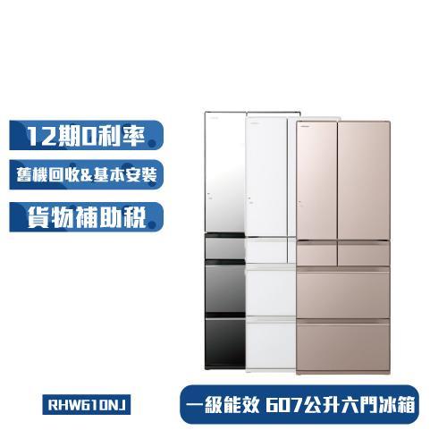 HITACHI日立607公升日本製一級能效六門變頻冰箱RHW610NJ/R-HW610NJ/