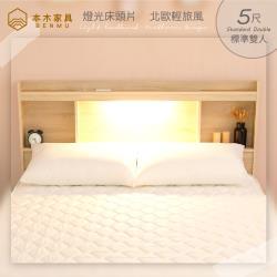 【本木】巧恩 輕旅風造型插座燈光床頭片-雙人5尺