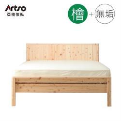 【Artso 亞梭】無垢系列檜木QUEEN雙人加大床架(檜木/床架/雙人床架/實木床架)