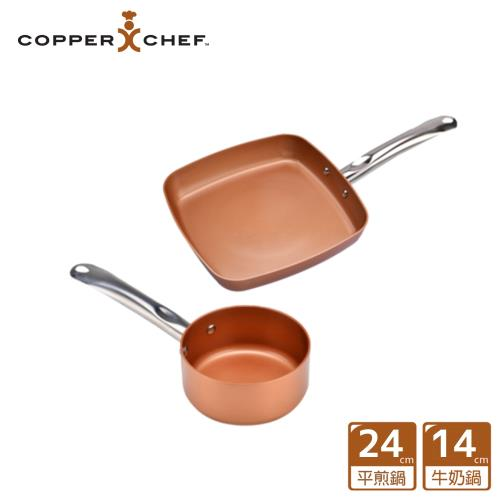 CopperChef多功能鑽石紋方形煎鍋湯鍋組/