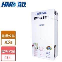 【HMK鴻茂】  自然排氣防風瓦斯熱水器 10L - H-6130-僅北北基含安裝