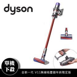 dyson全新一代 V11無線吸塵器年終限定版