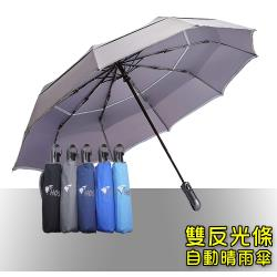 HOSA 雙反光大傘面自動傘(灰色)