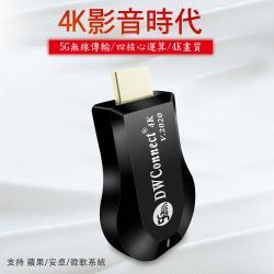 【飆速款4K四核心】DWConnect雙頻5G全自動無線HDMI影音鏡像器(送4大好禮)