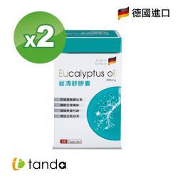 【Tanda藤達生技】益清舒 尤加利油軟膠囊*2盒(60粒/盒)