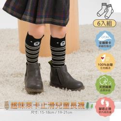 【DR.WOW】(6入組) 趣味萊卡兒童止滑長襪-呆呆熊