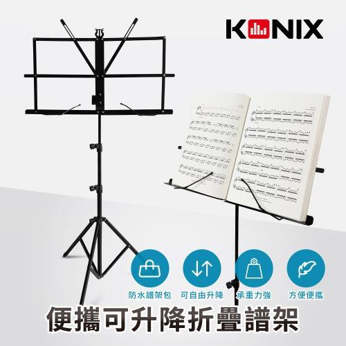 【KONIX】便攜可升降折疊譜架