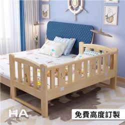 【HA Baby】松木實木拼接床 長150寬80高40 三面無梯款(延伸床、床邊床、嬰兒床、兒童床   B s)