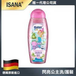 德國 ISANA 閃亮公主2合1兒童洗護髮露300ml