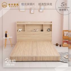 【本木】巧恩 輕旅風造型插座燈光房間二件組 床頭片+床底-雙人5尺