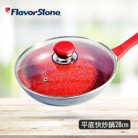 美國FlavorStone 紅寶石超耐磨不沾鍋(28cm平底快炒鍋含鍋蓋)