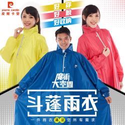 【皮爾卡登】寬鬆大空間斗篷雨衣(3色任選)