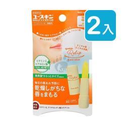 Yuskin悠斯晶 護唇膏 3.5g (2入)