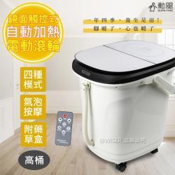 【勳風】全罩鏡面雙控式電動滾輪SPA高桶泡腳機(HF-G6688H)智能/按摩