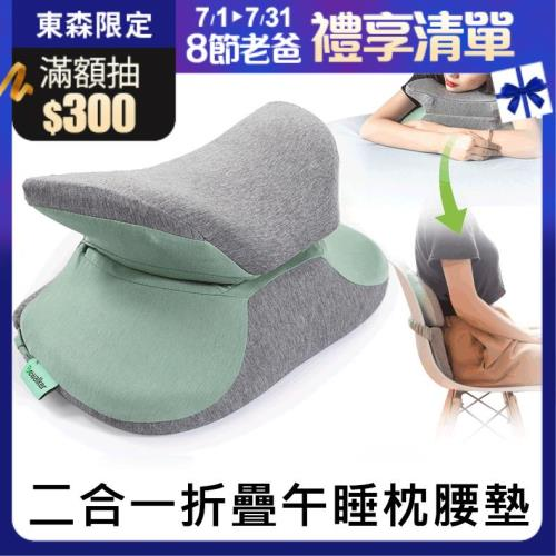 Bewalker 多功能折疊環抱午睡枕/腰墊 二合一記憶棉趴睡枕頭/腰枕/靠腰墊 便攜 透氣 舒眠 人體工學 午睡神器