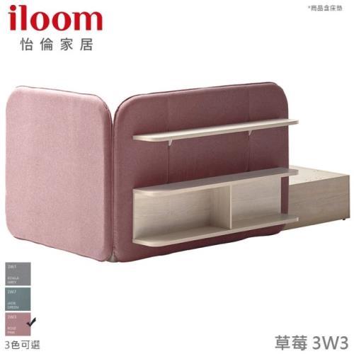 【iloom 怡倫家居】Scoop 收納型床架 (含床墊)-3色可選