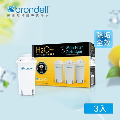 【Brondell】美國邦特爾全效去水垢加強版濾芯