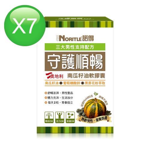 【諾得】守護順暢南瓜籽油軟膠囊30粒*7盒/