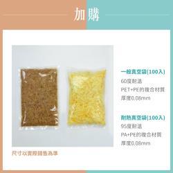 パンの鍋(胖鍋)真空包裝專用袋-耐熱袋真空袋18x28cm (100入)