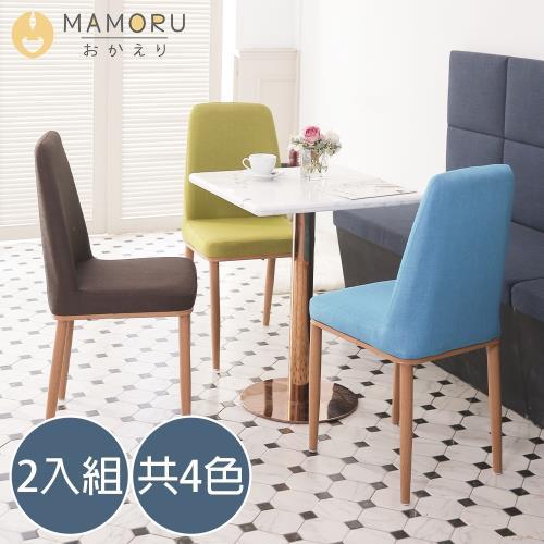 《MAMORU》超值2入_ins網紅輕奢彩虹靠背餐椅(化妝椅/休閒椅/網紅椅)/