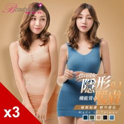 3件組【BeautyFocus】輕刷毛彈力機能暖膚輕塑背心(2445)