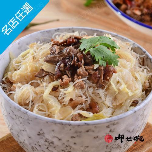 【呷七碗】炒炊粉(580g/袋)/