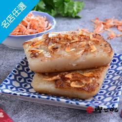 【呷七碗】櫻花蝦蘿蔔糕(600g/袋)