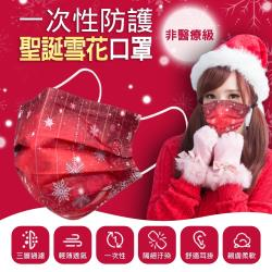 聖誕雪花風格 拋棄式成人口罩 50入/包