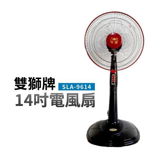 【雙獅】14吋電風扇(SLA-9614)/
