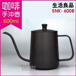 2件超值組 生活良品-不鏽鋼咖啡手沖壺600ml (細口壺、細嘴壺)