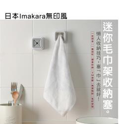 2件超值組 日本Imakara無印風迷你毛巾架收納塞(附贈3M背膠)