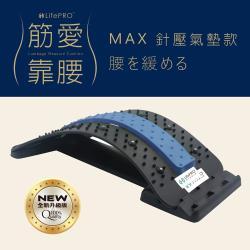 【LifePRO】筋愛靠腰MAX針壓磁氣健身按摩板(天空藍)