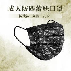 成人防塵蕾絲口罩(50片/盒x2盒) 送 奈森克林酒精濕紙巾10片