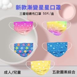 (現貨)彩色星空綜合款成人兒童口罩(50片/盒)